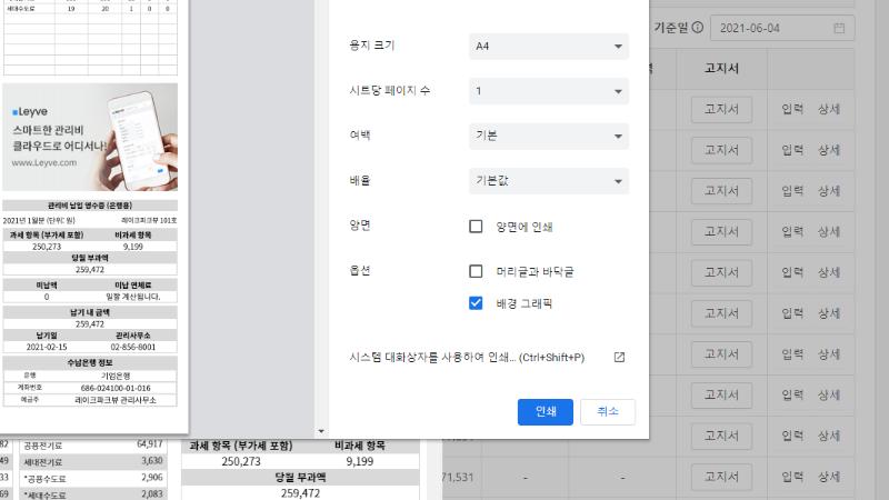 구글 크롬(Chrome)